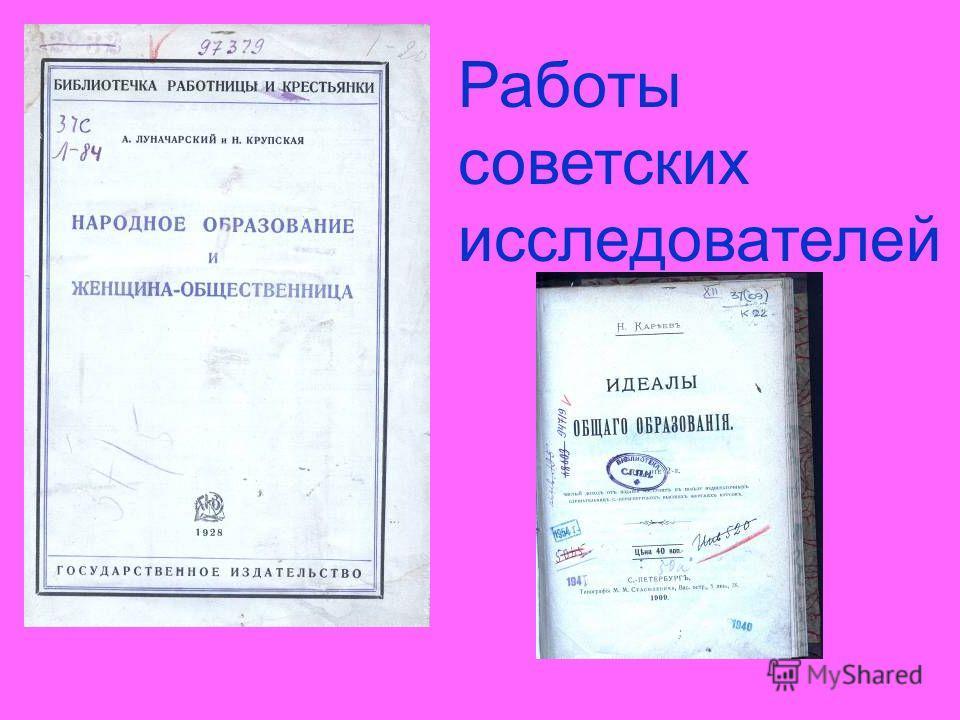 Работы советских исследователей