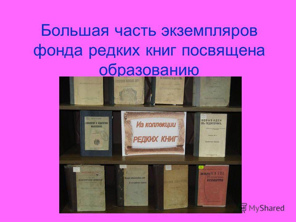 Большая часть экземпляров фонда редких книг посвящена образованию