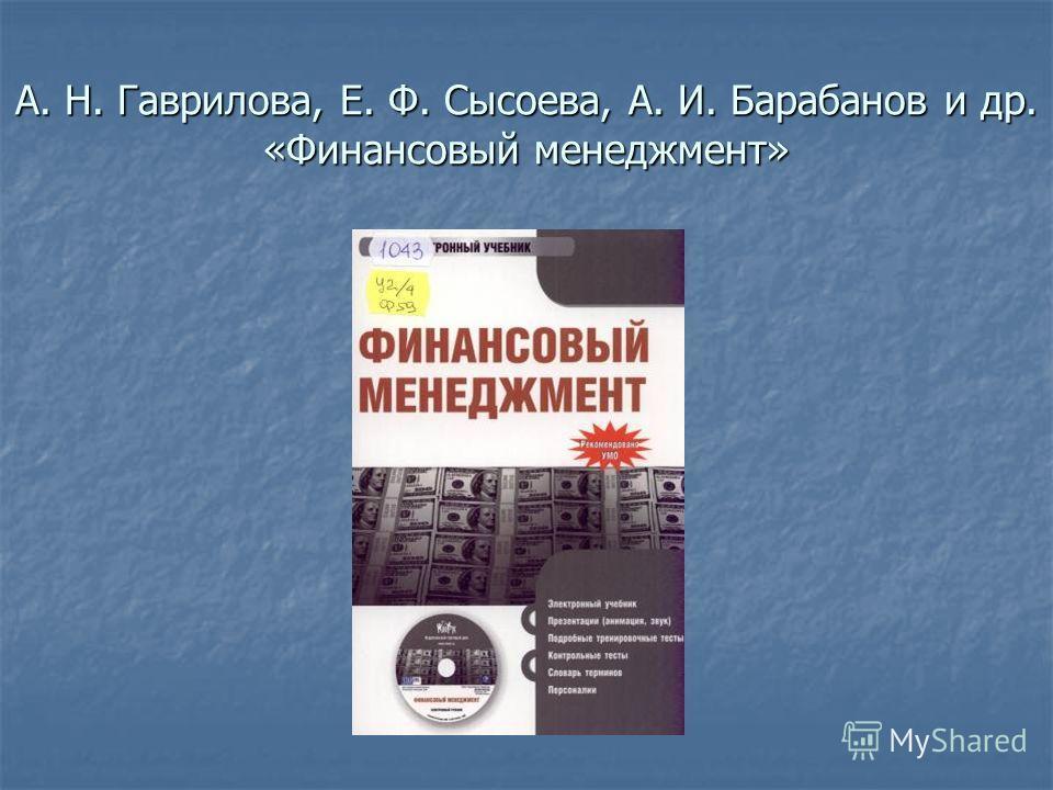 А. Н. Гаврилова, Е. Ф. Сысоева, А. И. Барабанов и др. «Финансовый менеджмент»