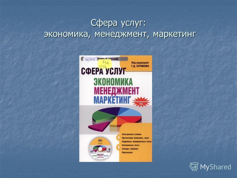 Сфера услуг: экономика, менеджмент, маркетинг