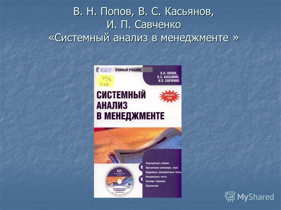 В. Н. Попов, В. С. Касьянов, И. П. Савченко «Системный анализ в менеджменте »