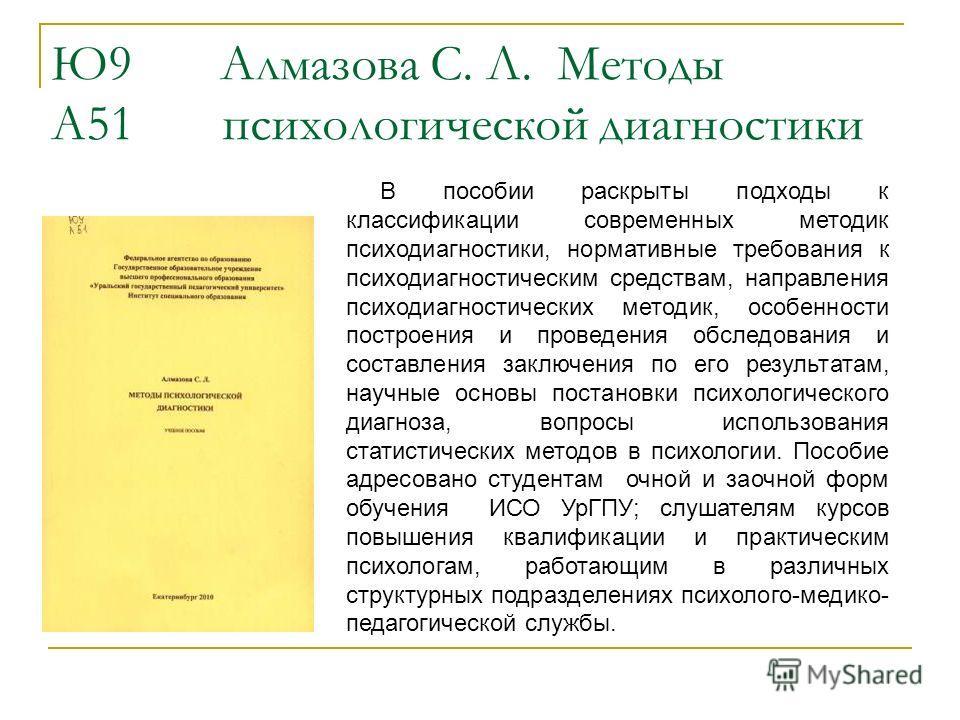 Ю9 Алмазова С. Л. Методы А51 психологической диагностики В пособии раскрыты подходы к классификации современных методик психодиагностики, нормативные требования к психодиагностическим средствам, направления психодиагностических методик, особенности п