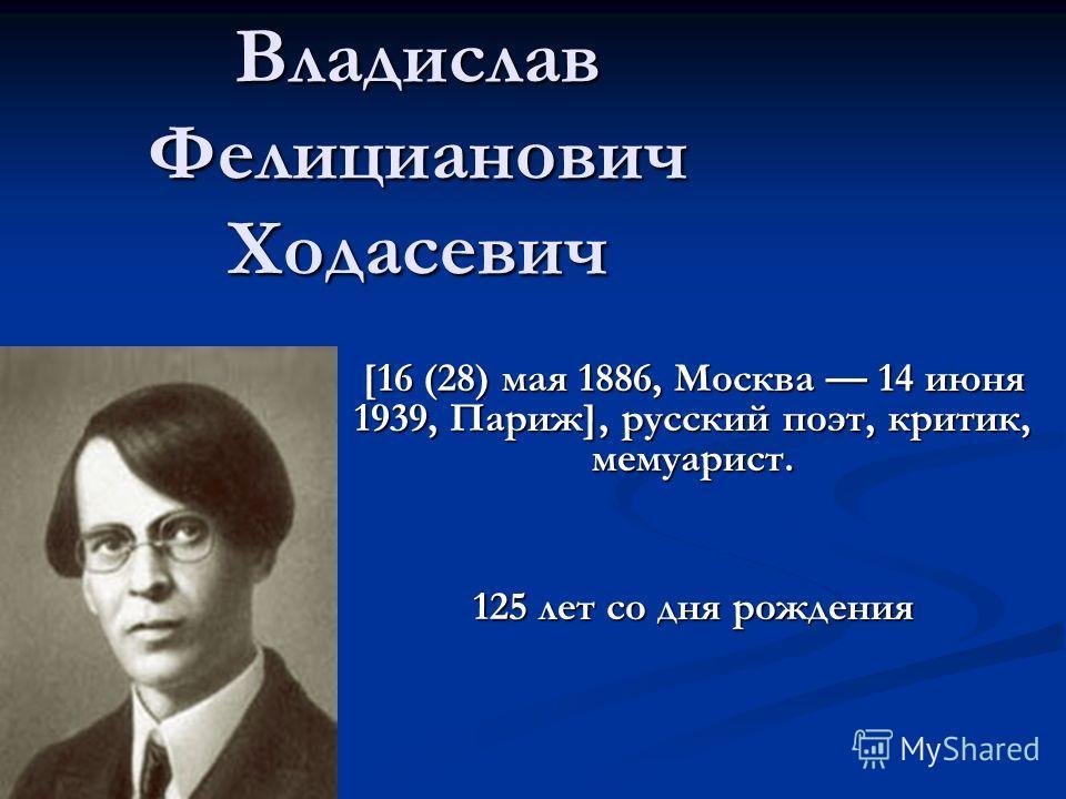 Владислав Фелицианович Ходасевич [16 (28) мая 1886, Москва 14 июня 1939, Париж], русский поэт, критик, мемуарист. 125 лет со дня рождения
