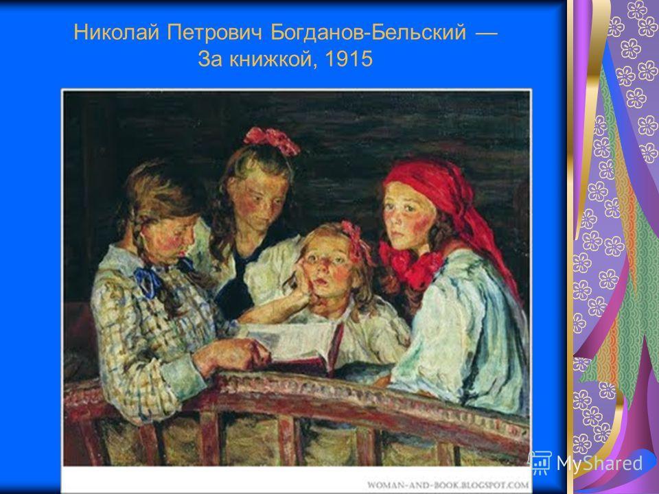 Николай Петрович Богданов-Бельский За книжкой, 1915