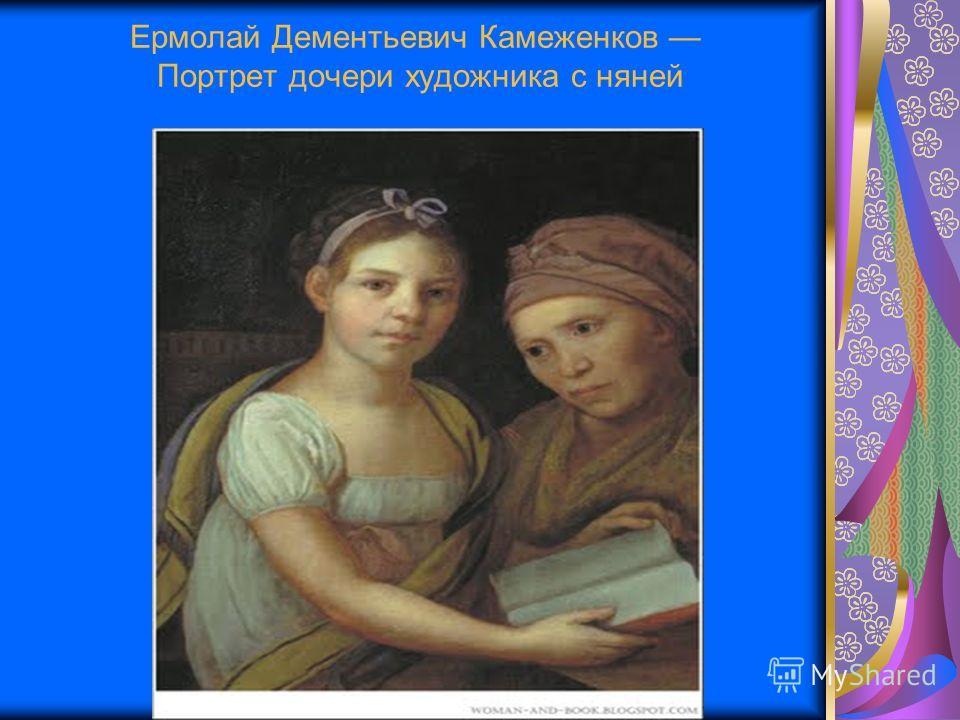 Ермолай Дементьевич Камеженков Портрет дочери художника с няней