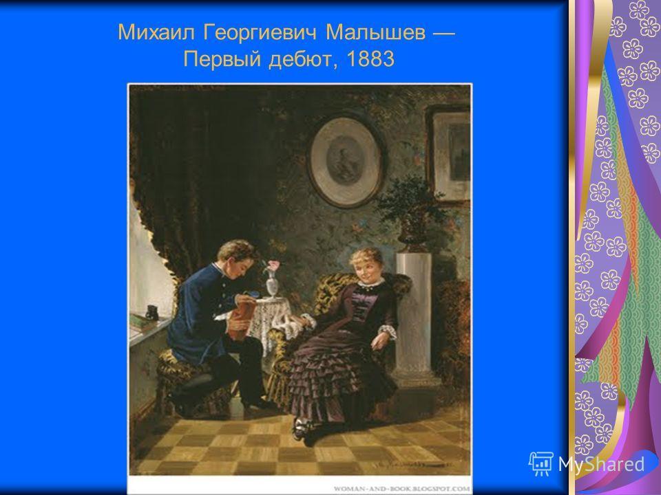 Михаил Георгиевич Малышев Первый дебют, 1883