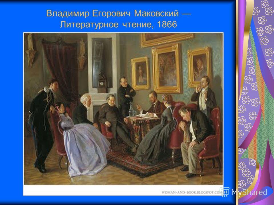 Владимир Егорович Маковский Литературное чтение, 1866