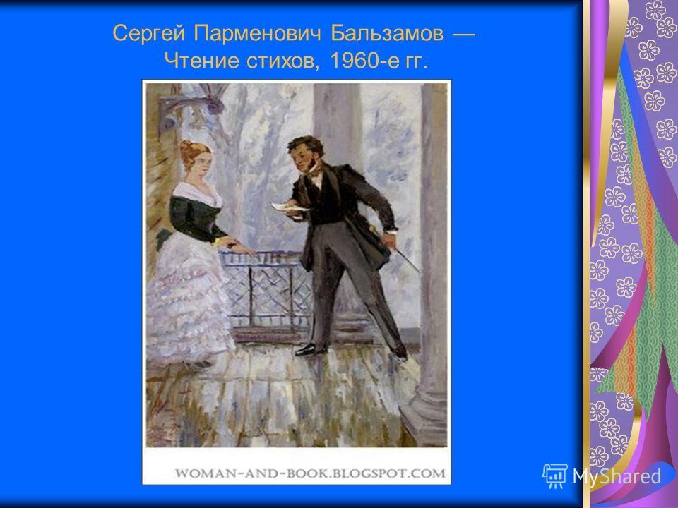 Сергей Парменович Бальзамов Чтение стихов, 1960-е гг.