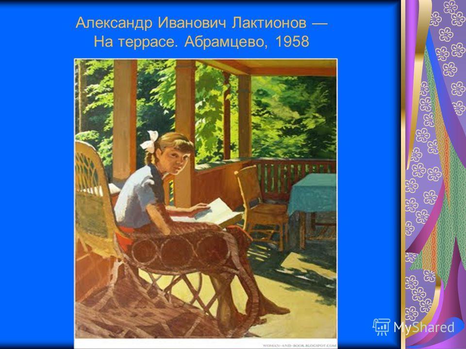 Александр Иванович Лактионов На террасе. Абрамцево, 1958