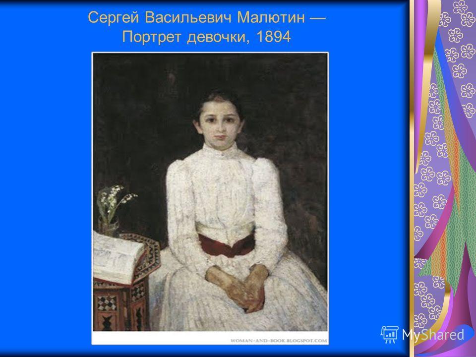 Сергей Васильевич Малютин Портрет девочки, 1894