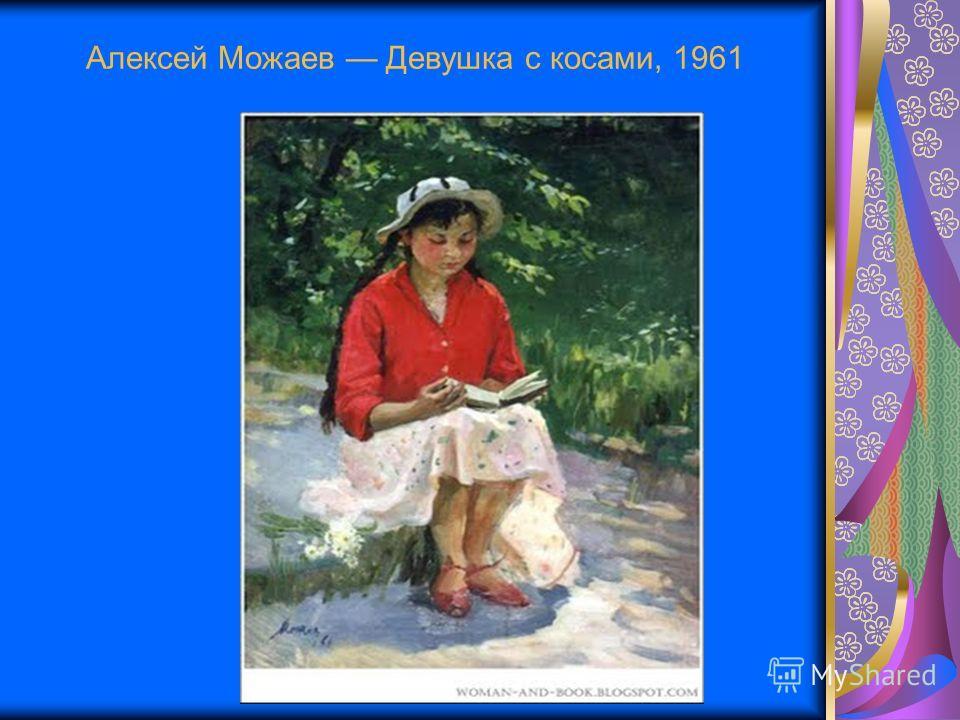 Алексей Можаев Девушка с косами, 1961