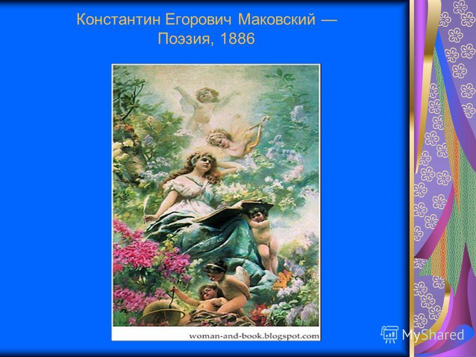 Константин Егорович Маковский Поэзия, 1886