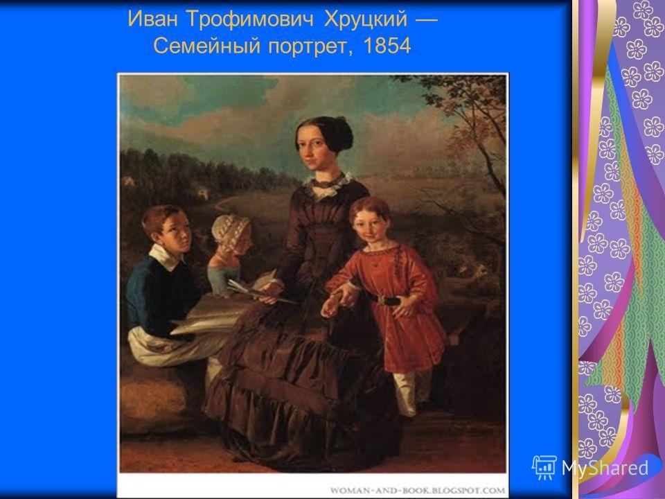Иван Трофимович Хруцкий Семейный портрет, 1854