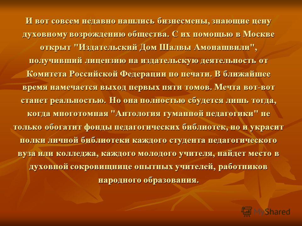 И вот совсем недавно нашлись бизнесмены, знающие цену духовному возрождению общества. С их помощью в Москве открыт