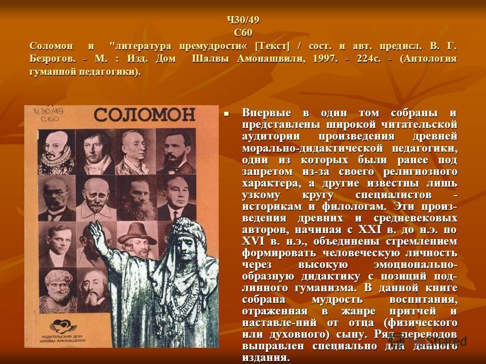 Ч30/49 С60 Соломон и