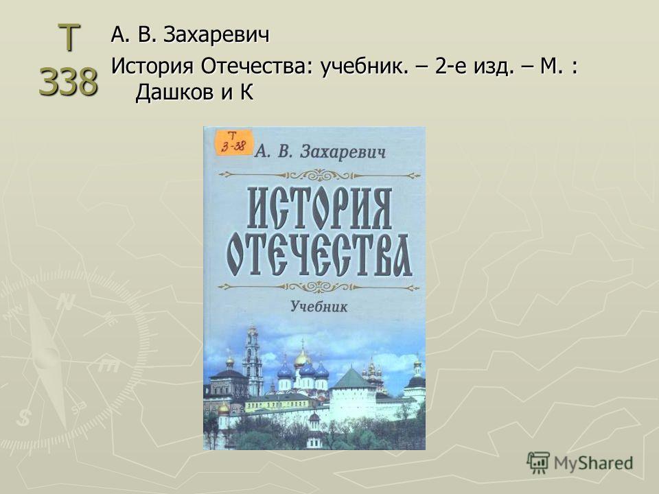 Т З38 А. В. Захаревич История Отечества: учебник. – 2-е изд. – М. : Дашков и К