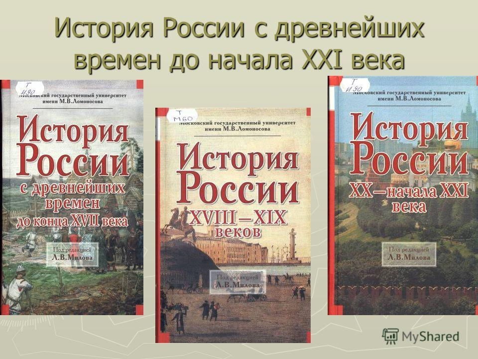 История России с древнейших времен до начала XXI века
