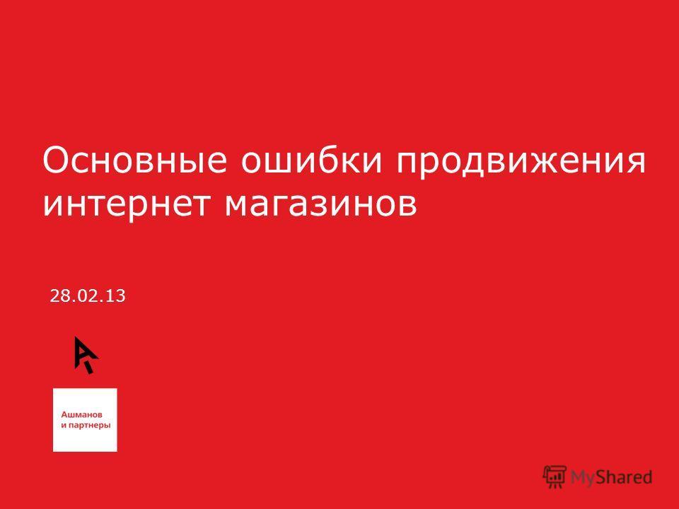 Основные ошибки продвижения интернет магазинов 28.02.13