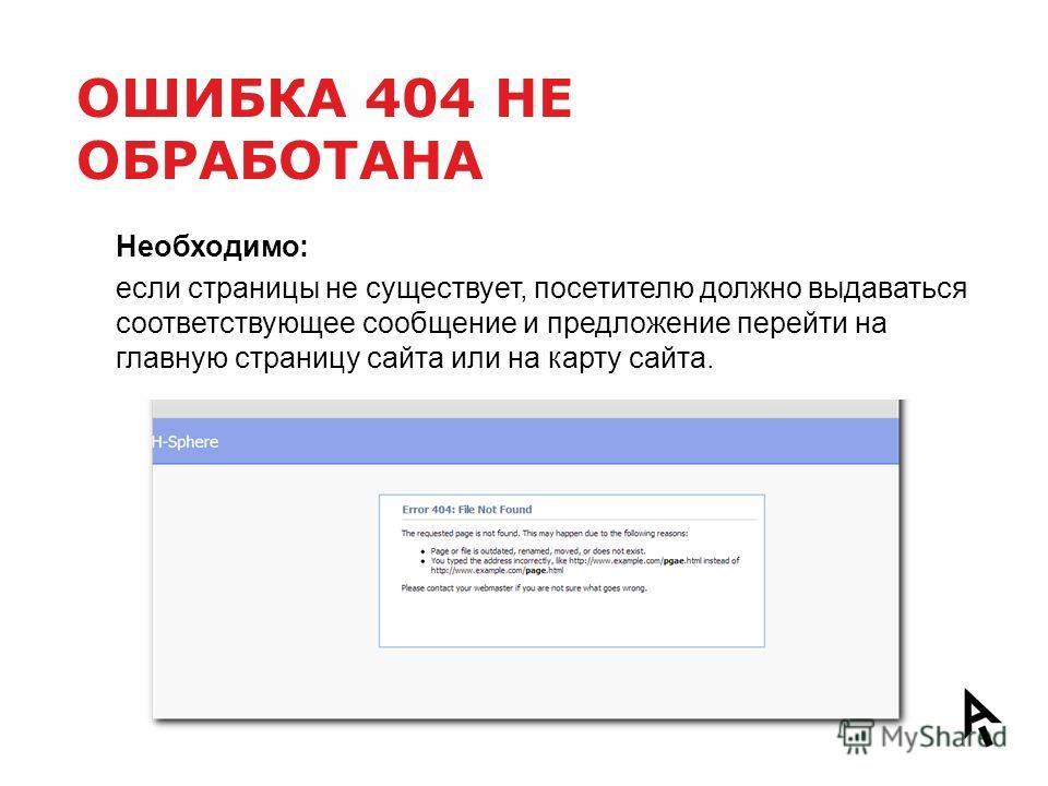 ОШИБКА 404 НЕ ОБРАБОТАНА Необходимо: если страницы не существует, посетителю должно выдаваться соответствующее сообщение и предложение перейти на главную страницу сайта или на карту сайта.