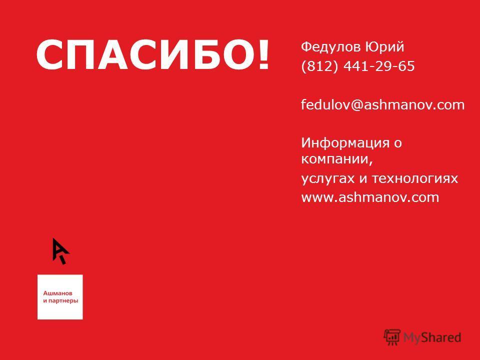 СПАСИБО! Федулов Юрий (812) 441-29-65 fedulov@ashmanov.com Информация о компании, услугах и технологиях www.ashmanov.com