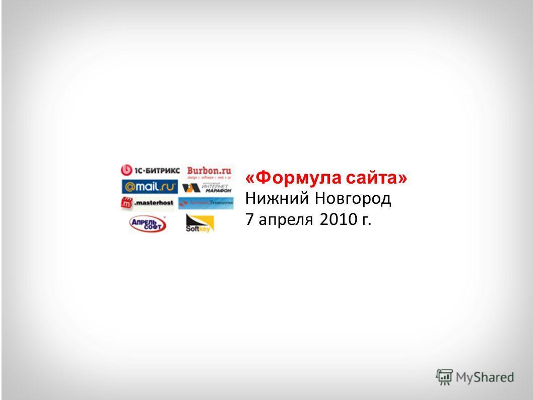 «Формула сайта» Нижний Новгород 7 апреля 2010 г.