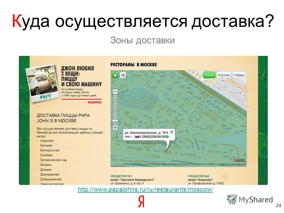 Куда осуществляется доставка? http://www.papajohns.ru/ru/restaurants/moscow/ 24 Зоны доставки