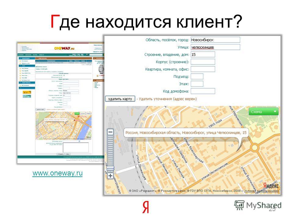 Где находится клиент? www.oneway.ru 25