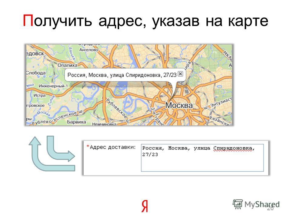 Получить адрес, указав на карте 26