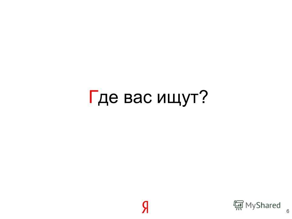 Где вас ищут? 6