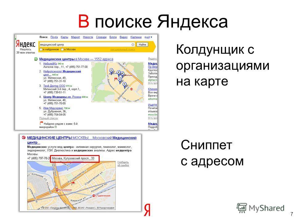 В поиске Яндекса Колдунщик с организациями на карте Сниппет с адресом 7