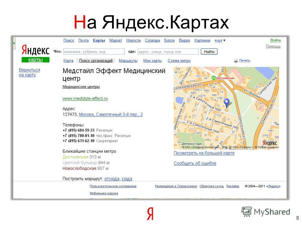 На Яндекс.Картах 8