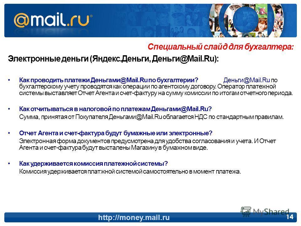 Специальный слайд для бухгалтера: Электронные деньги (Яндекс.Деньги, Деньги@Mail.Ru): Как проводить платежи Деньгами@Mail.Ru по бухгалтерии? Деньги@Mail.Ru по бухгалтерскому учету проводятся как операции по агентскому договору. Оператор платежной сис