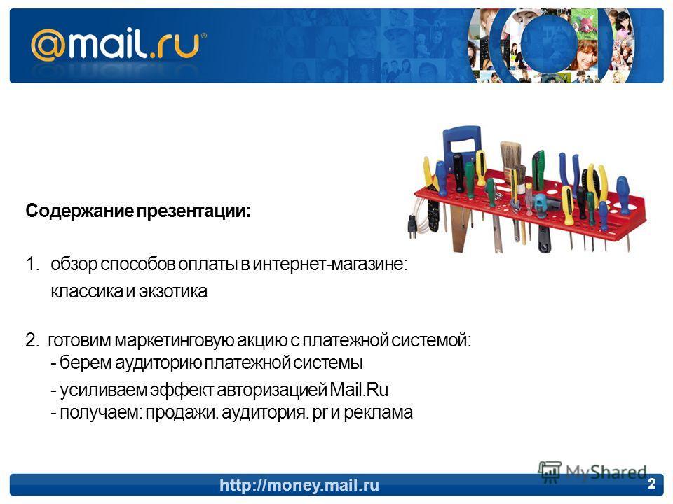 Содержание презентации: 1.обзор способов оплаты в интернет-магазине: классика и экзотика 2. готовим маркетинговую акцию с платежной системой: - берем аудиторию платежной системы - усиливаем эффект авторизацией Mail.Ru - получаем: продажи. аудитория.