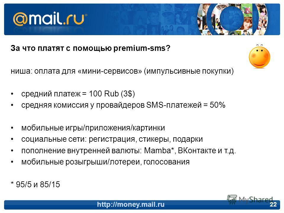22 За что платят с помощью premium-sms? ниша: оплата для «мини-сервисов» (импульсивные покупки) средний платеж = 100 Rub (3$) средняя комиссия у провайдеров SMS-платежей = 50% мобильные игры/приложения/картинки социальные сети: регистрация, стикеры,