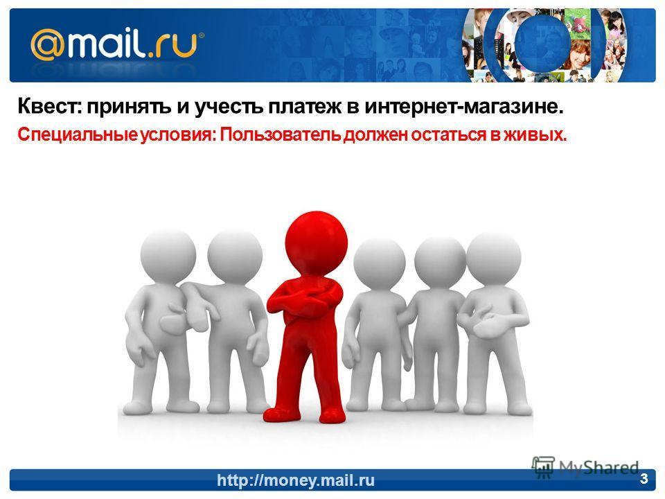 Квест: принять и учесть платеж в интернет-магазине. Специальные условия: Пользователь должен остаться в живых. http://money.mail.ru 3