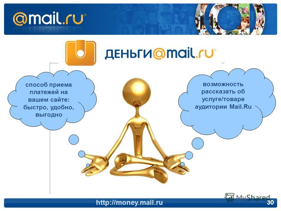 возможность рассказать об услуге/товаре аудитории Mail.Ru способ приема платежей на вашем сайте: быстро, удобно, выгодно 30 http://money.mail.ru