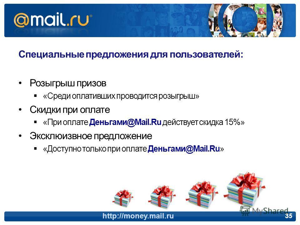 Специальные предложения для пользователей: Розыгрыш призов «Среди оплативших проводится розыгрыш» Скидки при оплате «При оплате Деньгами@Mail.Ru действует скидка 15%» Эксклюизвное предложение «Доступно только при оплате Деньгами@Mail.Ru» 35 http://mo