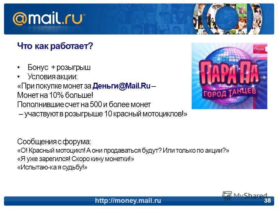 Что как работает? Бонус + розыгрыш Условия акции: «При покупке монет за Деньги@Mail.Ru – Монет на 10% больше! Пополнившие счет на 500 и более монет – участвуют в розыгрыше 10 красный мотоциклов!» Сообщения с форума: «О! Красный мотоцикл! А они продав