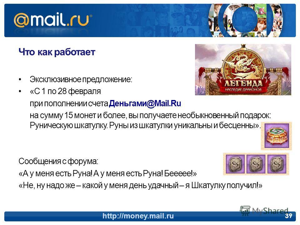 Что как работает Эксклюзивное предложение: «С 1 по 28 февраля при пополнении счета Деньгами@Mail.Ru на сумму 15 монет и более, вы получаете необыкновенный подарок: Руническую шкатулку. Руны из шкатулки уникальны и бесценны». Сообщения с форума: «А у