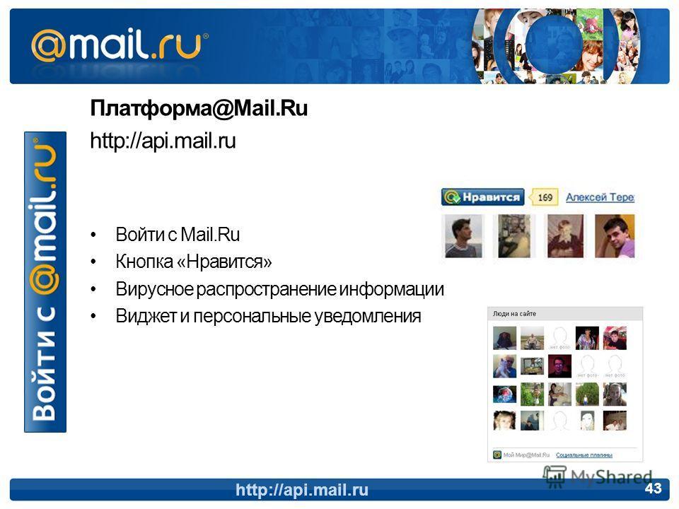 Платформа@Mail.Ru http://api.mail.ru Войти с Mail.Ru Кнопка «Нравится» Вирусное распространение информации Виджет и персональные уведомления http://api.mail.ru 43