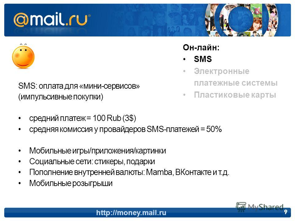 SMS: оплата для «мини-сервисов» (импульсивные покупки) средний платеж = 100 Rub (3$) средняя комиссия у провайдеров SMS-платежей = 50% Мобильные игры/приложения/картинки Социальные сети: стикеры, подарки Пополнение внутренней валюты: Mamba, ВКонтакте