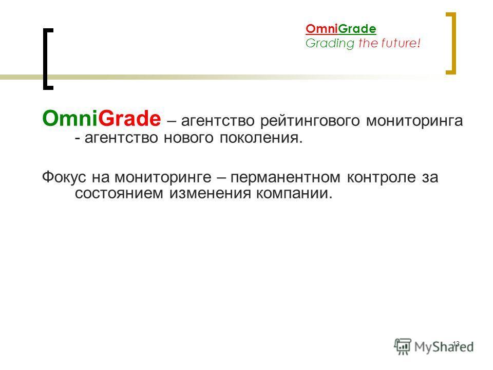 13 OmniGrade – агентство рейтингового мониторинга - агентство нового поколения. Фокус на мониторинге – перманентном контроле за состоянием изменения компании. OmniGrade Grading the future!