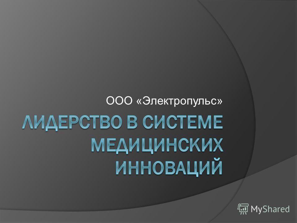 ООО «Электропульс»