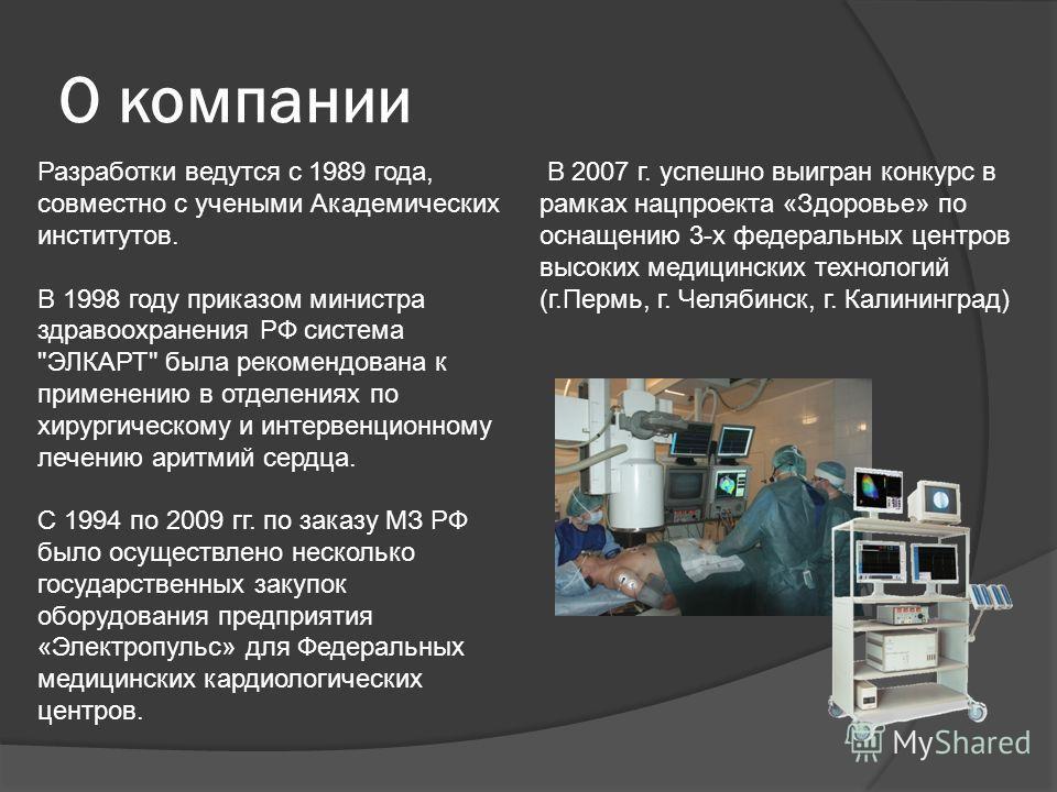 О компании Разработки ведутся с 1989 года, совместно с учеными Академических институтов. В 1998 году приказом министра здравоохранения РФ система