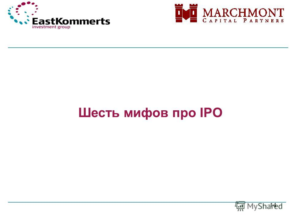 14 Шесть мифов про IPO МИФ: