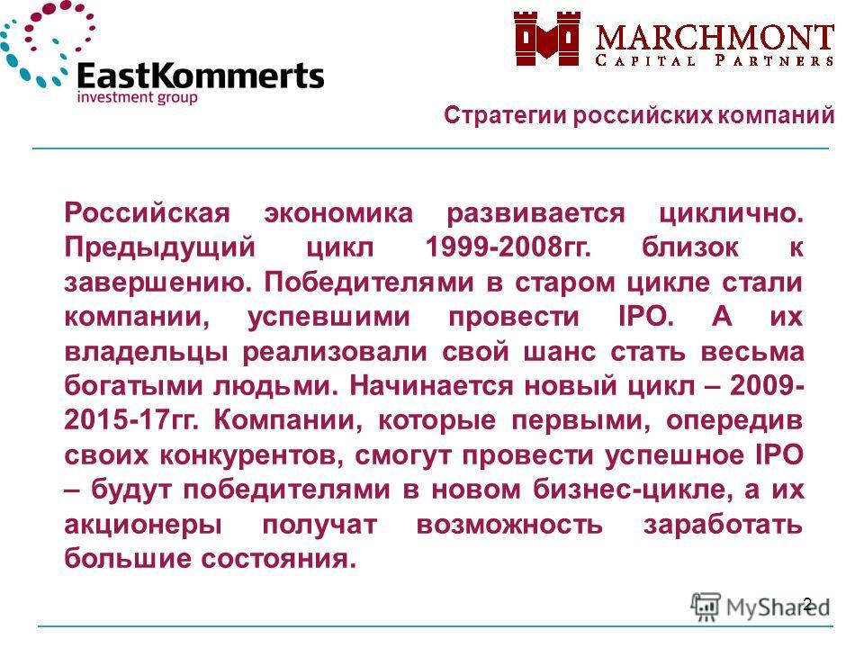 2 Российская экономика развивается циклично. Предыдущий цикл 1999-2008гг. близок к завершению. Победителями в старом цикле стали компании, успевшими провести IPO. А их владельцы реализовали свой шанс стать весьма богатыми людьми. Начинается новый цик