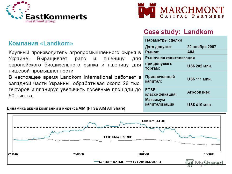 Case study: Landkom Компания «Landkom» Крупный производитель агропромышленного сырья в Украине. Выращивает рапс и пшеницу для европейского биодизельного рынка и пшеницу для пищевой промышленности В настоящее время Landkom International работает в зап