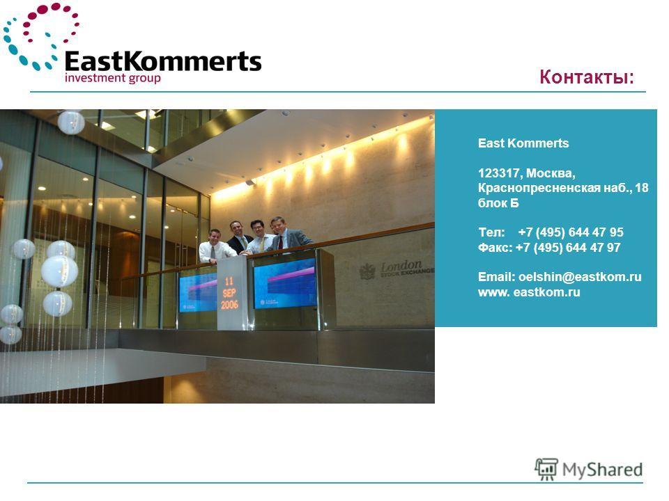 East Kommerts 123317, Москва, Краснопресненская наб., 18 блок Б Tел: +7 (495) 644 47 95 Факс: +7 (495) 644 47 97 Email: oelshin@eastkom.ru www. eastkom.ru Контакты: