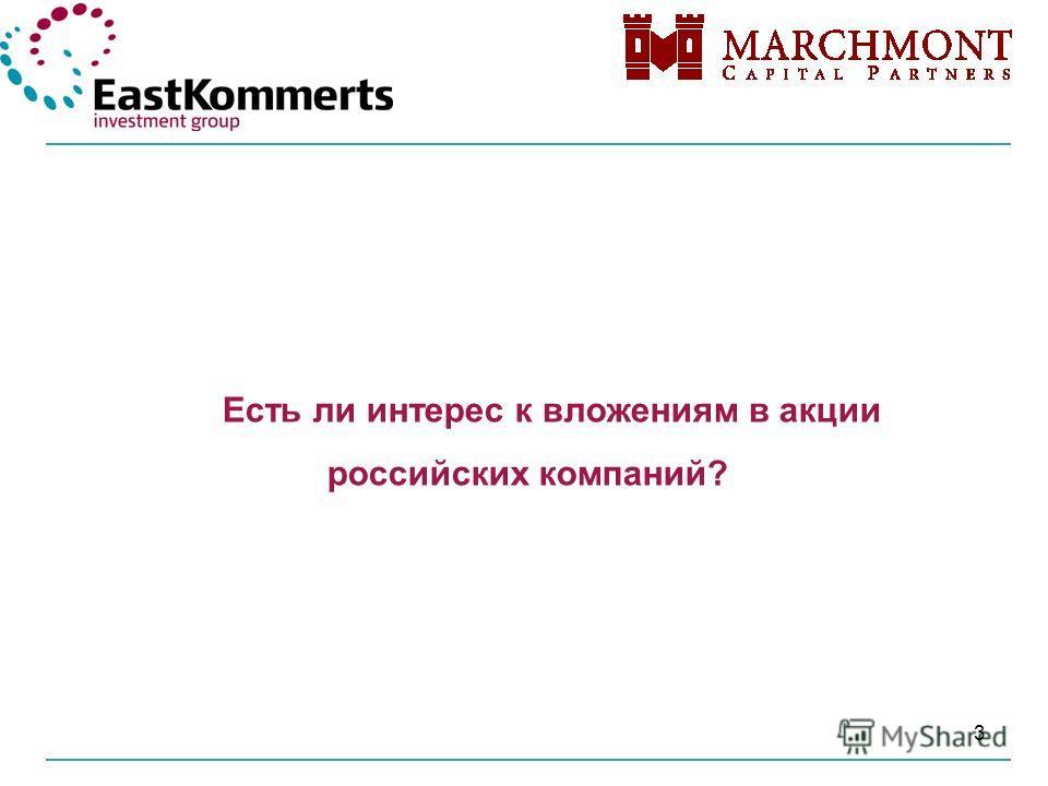 3 Есть ли интерес к вложениям в акции российских компаний?