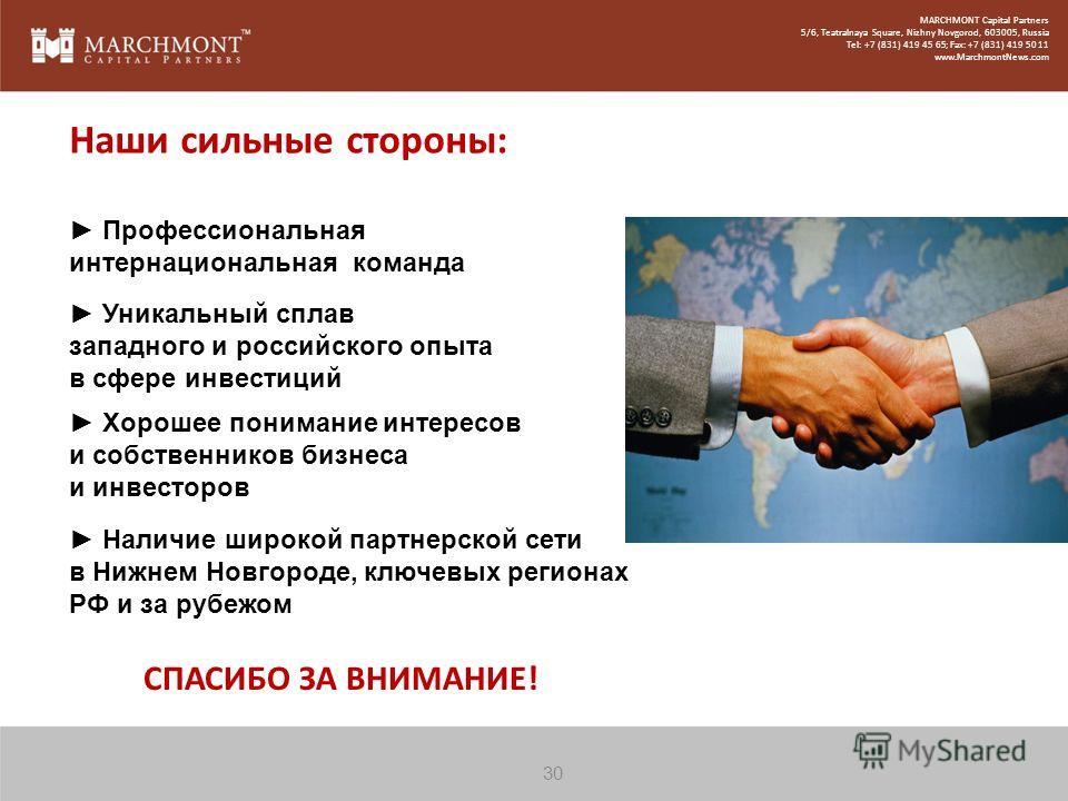 Наши сильные стороны: Уникальный сплав западного и российского опыта в сфере инвестиций Наличие широкой партнерской сети в Нижнем Новгороде, ключевых регионах РФ и за рубежом Профессиональная интернациональная команда Хорошее понимание интересов и со
